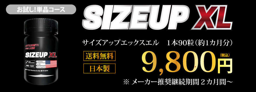 SIZE UP XLの価格